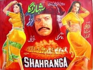 Film Art - Shahranga - Photo via internet